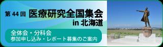 医療研in北海道