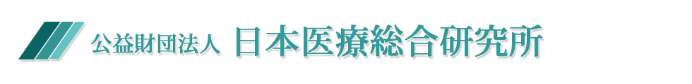 公益財団法人 日本医療総合研究所